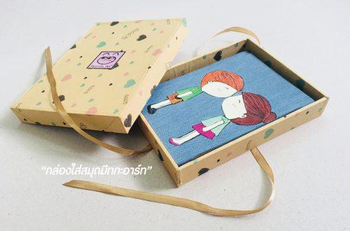 กล่องของขวัญ, ของขวัญ, กล่องใส่ของขวัญ, กล่องกระดาษ, กล่องกระดาษแข็ง